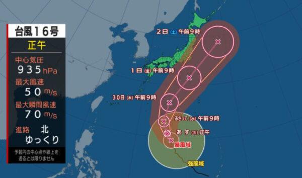 台風16号9月27日現在の位置
