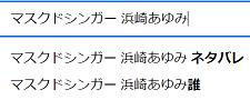 マスクドシンガーに浜崎あゆみのサジェスト