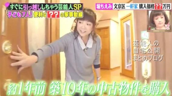 堀ちえみの自宅紹介テレビ