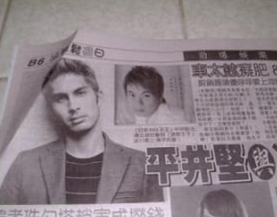 台湾の新聞で報じられる平井堅と氷川きよし