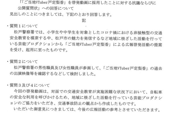 千葉県警の回答