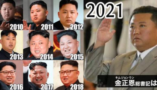 2021年最新!金正恩の影武者比較15人!耳の形が明らかに違い別人か?!