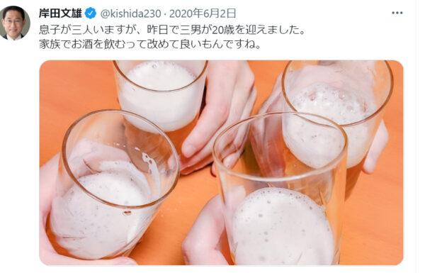 岸田文雄のツイッター三男が20歳になったとツイート