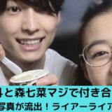 松村北斗と森七菜マジで付き合ってる?!2ショット写真が流出!ライアーライアーの時の?
