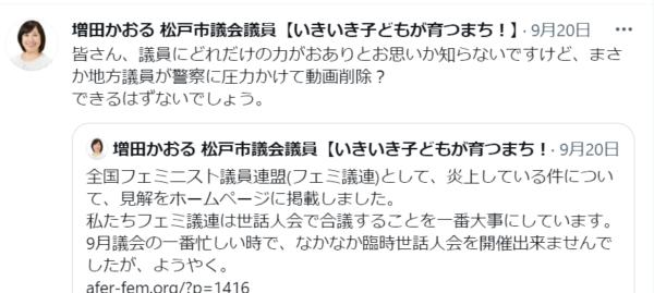 増田かおるの言い訳ツイート
