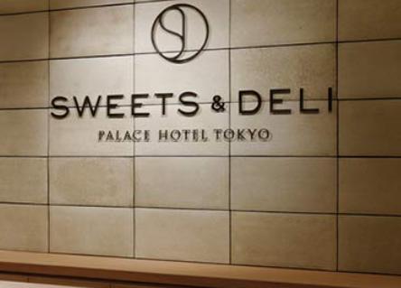 パレスホテル東京スイーツデリ