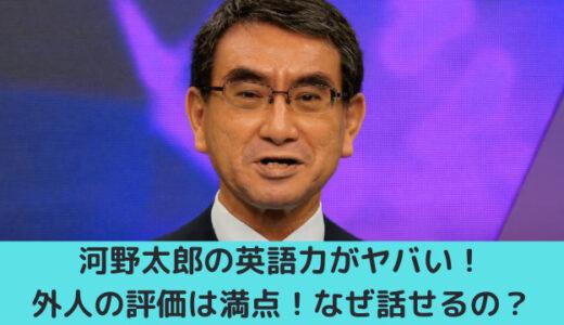河野太郎の英語力がすごい!外人の評価は満点!なぜ話せるの?
