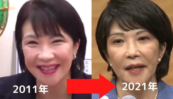 高市早苗の顔画像比較2011年と2021年
