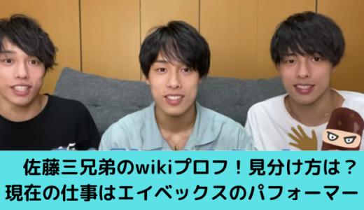 佐藤三兄弟のwikiプロフ!見分け方は?現在の仕事はエイベックスのパフォーマー!