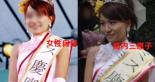 女性自身で報じられた櫻井翔の彼女と高内三恵子がソックリ