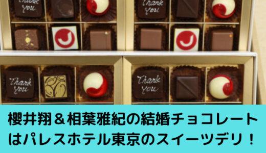 櫻井翔と相葉雅紀の結婚祝いチョコ