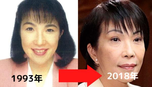 高市早苗の目の比較1993年と2018年