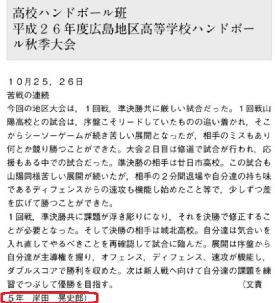 修道高校のソフトボール部に記事を書いた岸田晃史郎