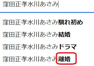 窪田正孝と水川あさみの離婚サジェスト
