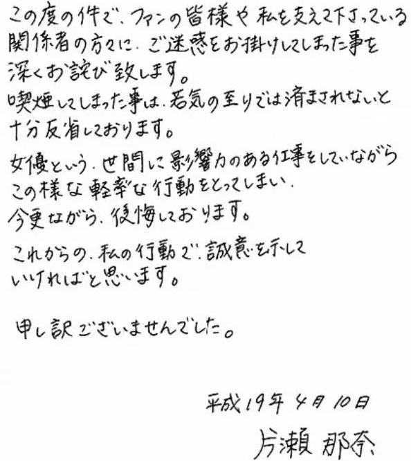 片瀬那奈の謝罪文