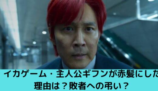 イカゲーム主人公ギフンが赤髪に染めた理由