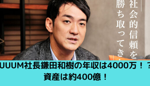 UUUM社長鎌田和樹の年収は4000万!資産は約400億で超金持ち!?