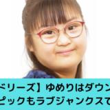【ミドリーズ】ゆめりはダウン症!パラリンピックもラブジャンクスで出場?!