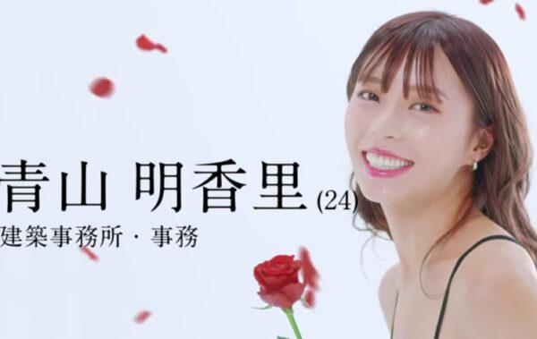 青山 明香里(24)/ 建築事務所・事務