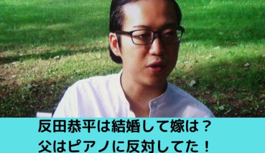 反田恭平はロシア人と結婚?父はピアノに反対してた!【家族構成まとめ】