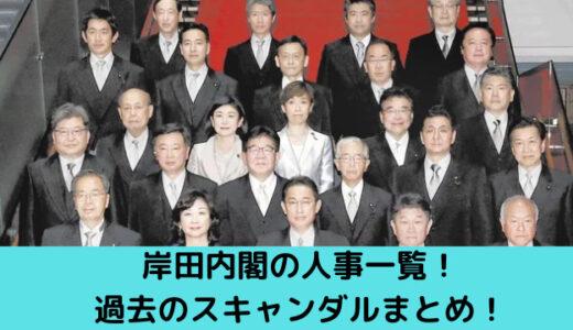 岸田内閣の人事一覧!過去のスキャンダルまとめ!甘利明にドリル優子まで!