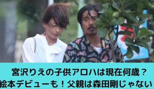 宮沢りえの子供アロハは現在何歳?絵本デビューも!父親は森田剛じゃなかった!