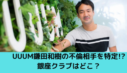 UUUM鎌田和樹の不倫相手を特定!?銀座クラブはどこ?
