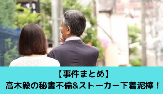 【事件まとめ】高木毅の秘書不倫&ストーカー下着泥棒!余罪もあった!