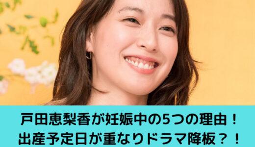 戸田恵梨香が妊娠中の6つの理由!出産予定日が重なりドラマ降板?!