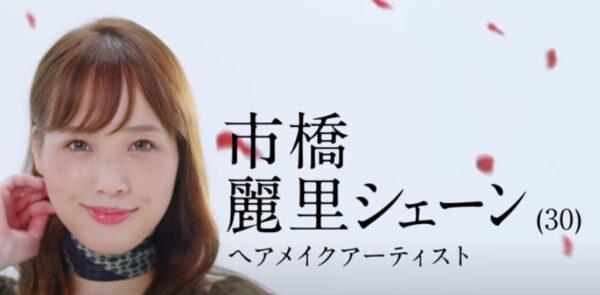 市橋 麗里シェーン(30)/ ヘアメイクアーティスト