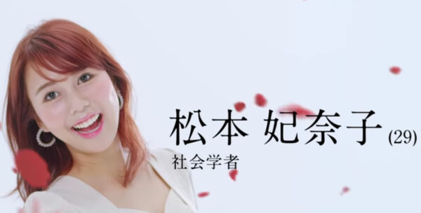 松本 妃奈子(29)/ 社会学者