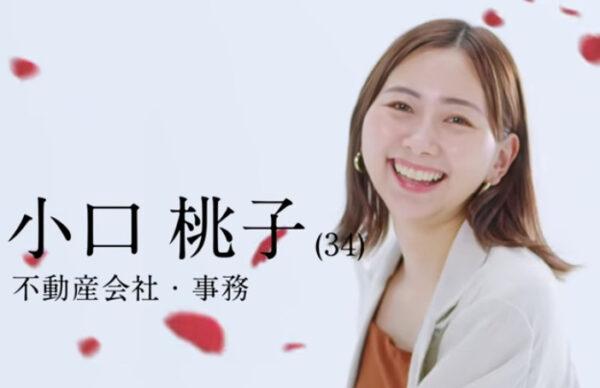 小口 桃子(34)/ 不動産会社・事務