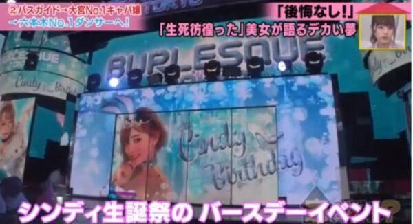 桑原茉萌のバーレスク東京生誕祭